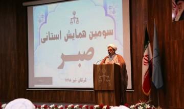 سومین همایش استانی صبر گلستان
