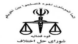 صلح و سازش 535 پرونده شوراهای حل اختلاف ویژه بیمه درشهرستان ارومیه