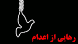 رهایی زندانی محکوم به قصاص نفس با رضایت اولیای دم