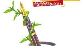 هفدهم مرداد، روز خبرنگار مبارک باد
