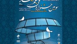 فراخوان سومین جشنواره فیلم ملی ایثار