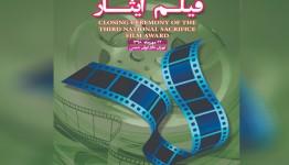 از برگزیدگان سومین جایزه ملی فیلم ایثار تقدیر می شود
