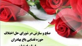 حل و فصل مشکلات عدیده ملکی در باغبهادران استان اصفهان به بهبود بیماری پیوند کلیه منجر شد