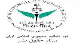 اعلام آمادگی ایران برای به اشتراک گذاشتن تجارب مثبت ناشی از سازوکار عفو و بخشودگی زندانیان