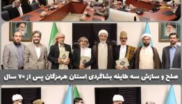 صلح و سازش سه طایفه در بشاگرد استان هرمزگان پس از ۷۰ سال
